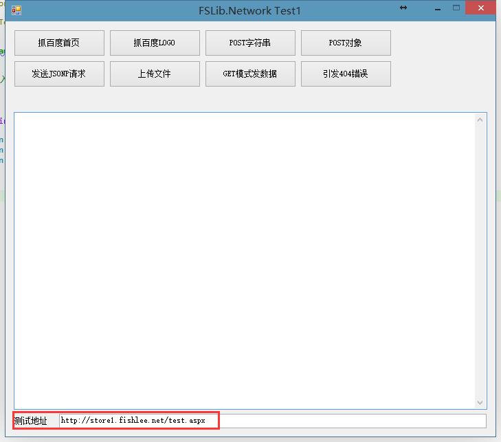 fslib_network_demo_1