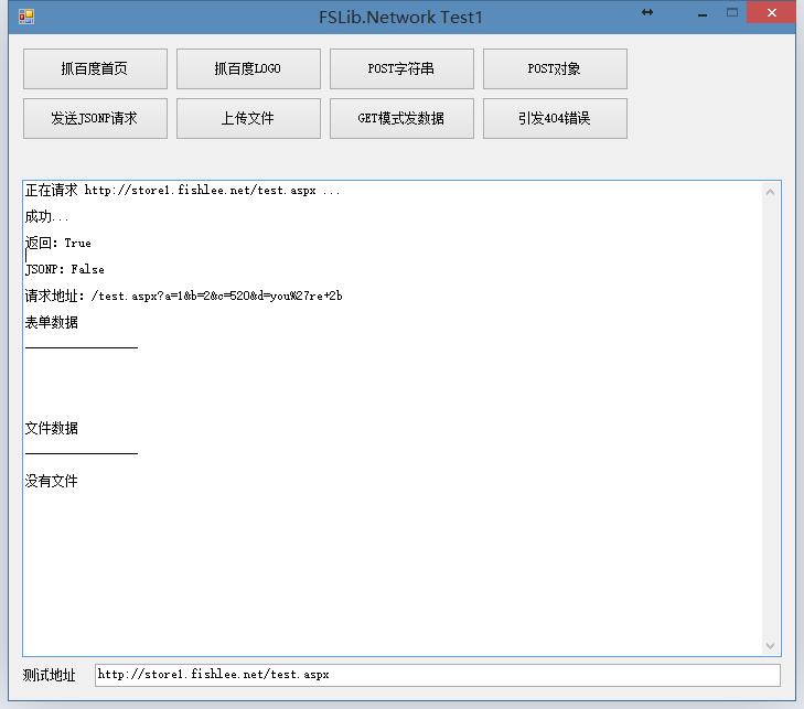 fslib_network_demo_10