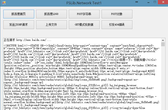 fslib_network_demo_2