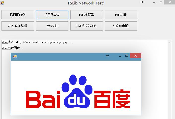 fslib_network_demo_3