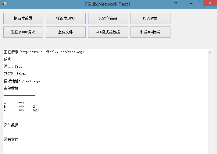 fslib_network_demo_4
