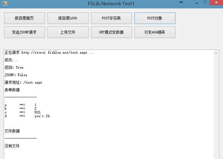 fslib_network_demo_5