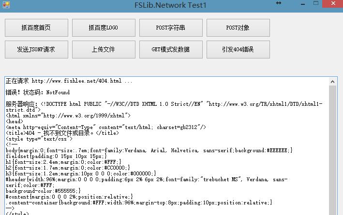 fslib_network_demo_9