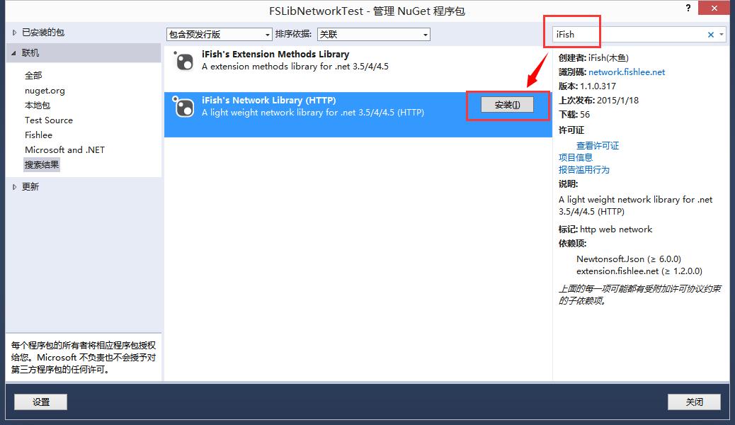 fslib_network_demo_install