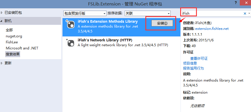 install_extension_nuget_package