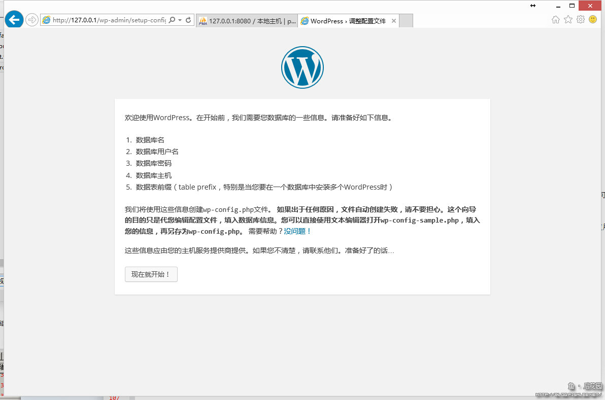 install_wordpress_on_iis_s1 (23)