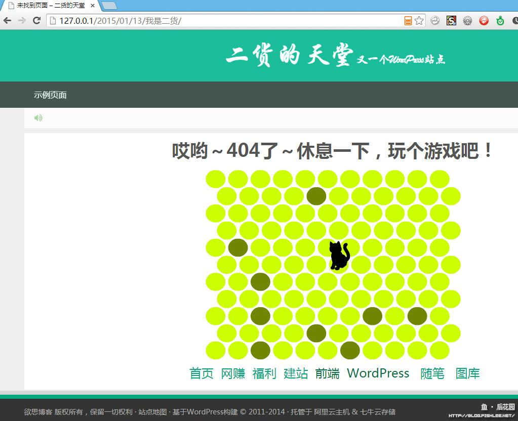 install_wordpress_on_iis_s2_12