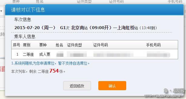 ticket_12306_demo_3_6