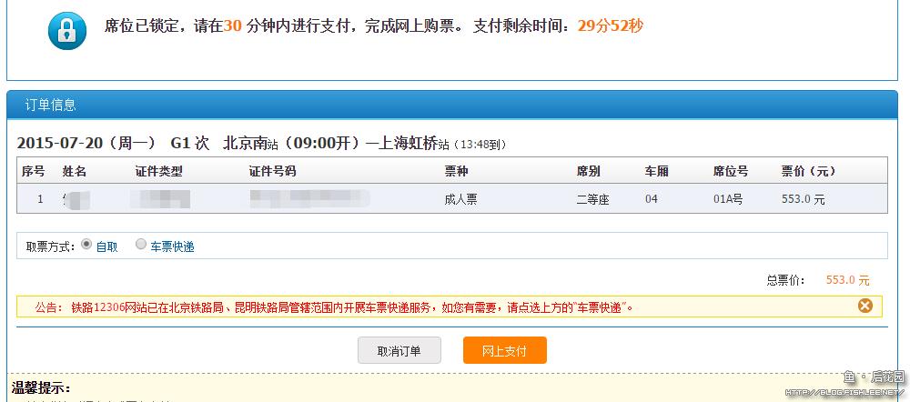 ticket_12306_demo_3_8