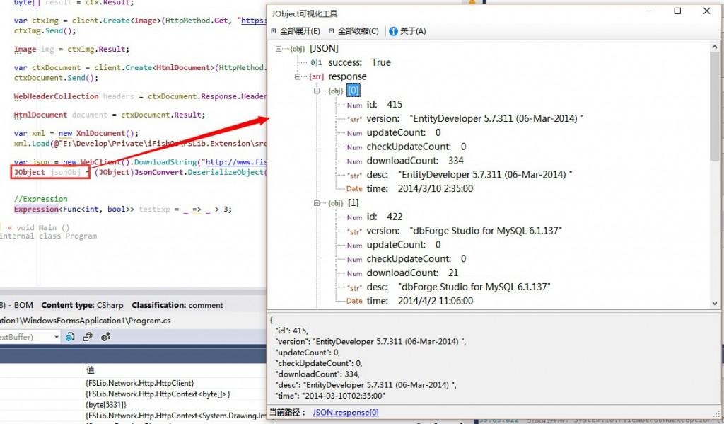devenv_debug_visualizer_extend_json