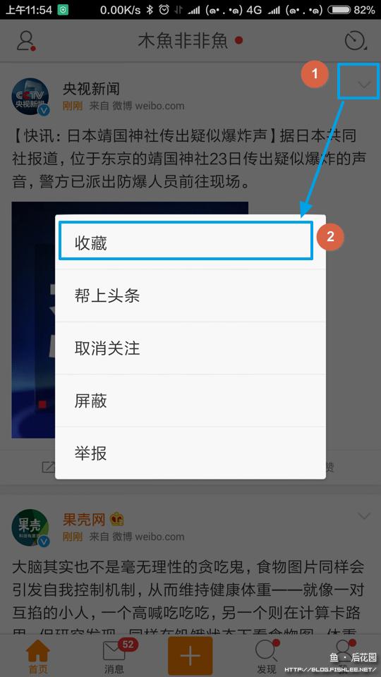 Screenshot_2015-11-23-11-54-53_com.sina.weibo