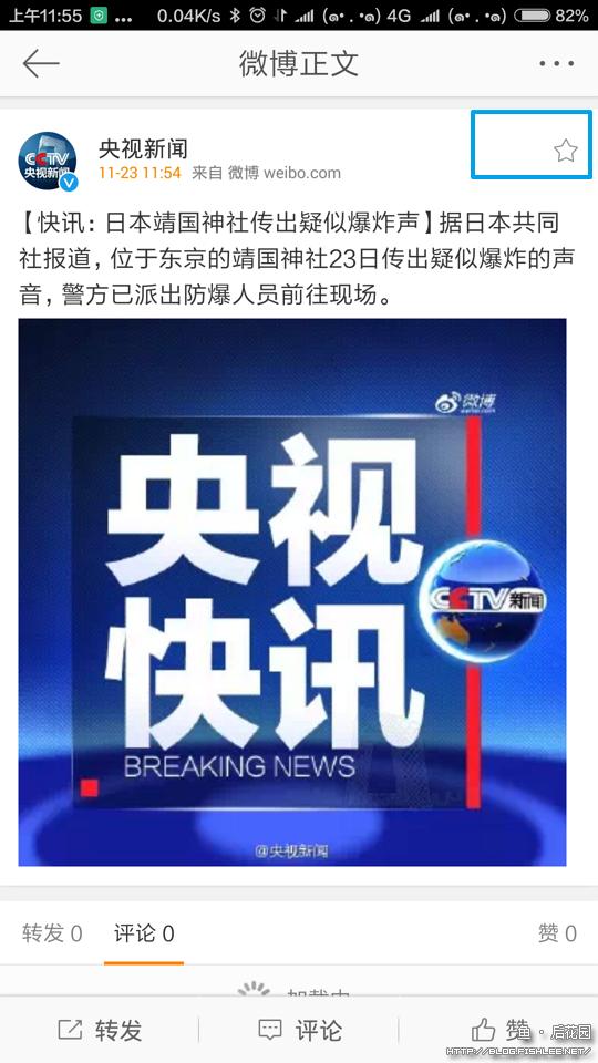 Screenshot_2015-11-23-11-55-01_com.sina.weibo