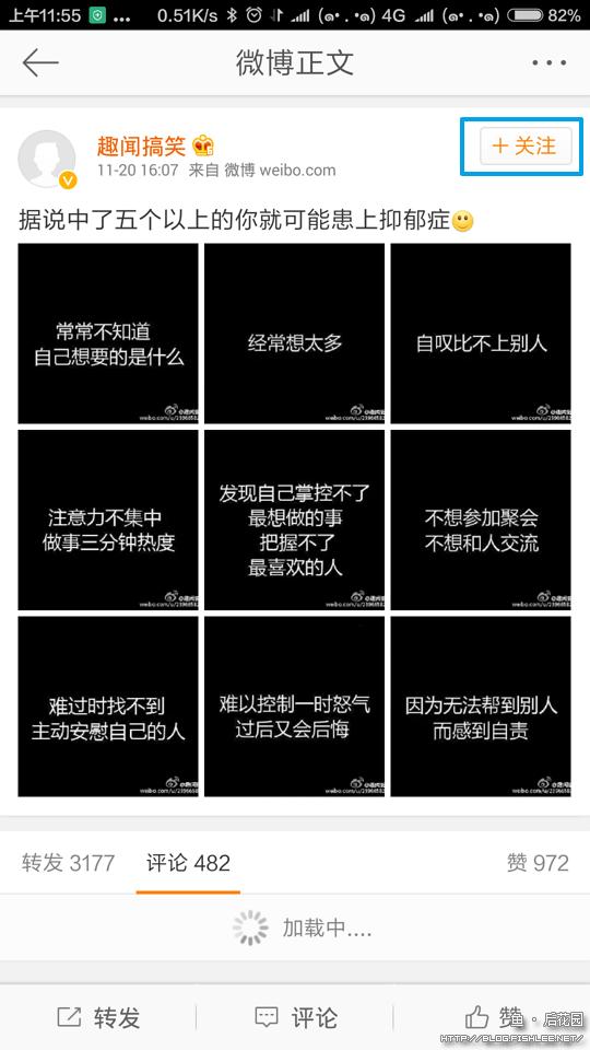Screenshot_2015-11-23-11-55-31_com.sina.weibo