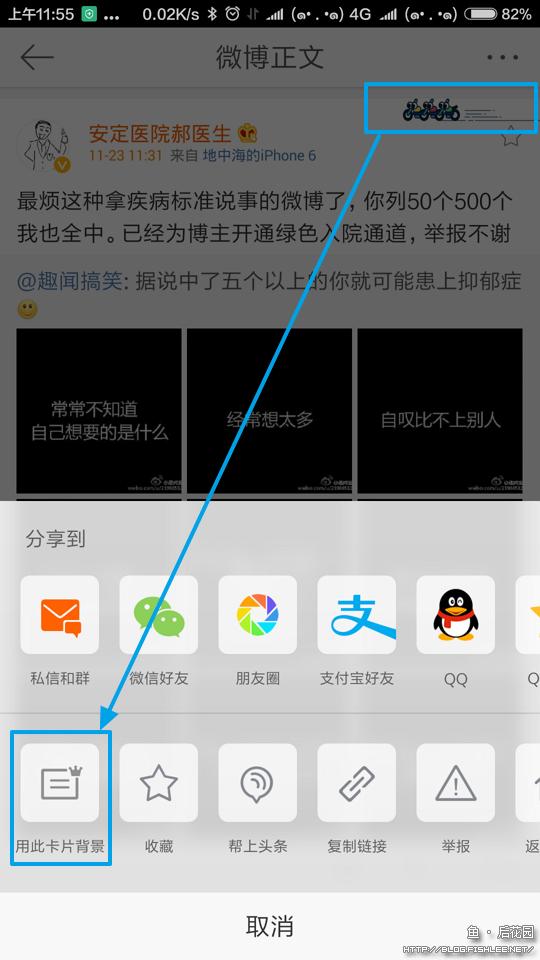 Screenshot_2015-11-23-11-55-45_com.sina.weibo