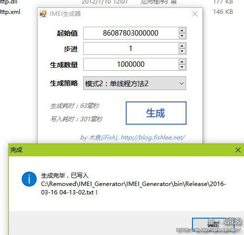 a-efficient-imei-generator-11